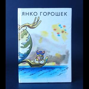 Авторский коллектив - Янко Горошек