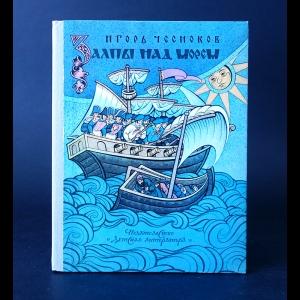 Чесноков Игорь  - Залпы над морем