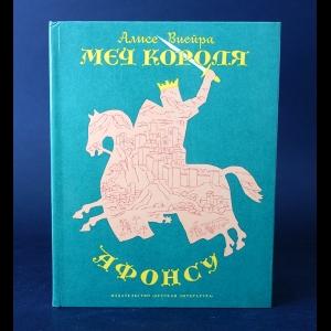 Виейра Алисе  - Меч короля Афонсу