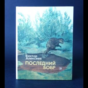 Алексеев Виктор - Последний бобр