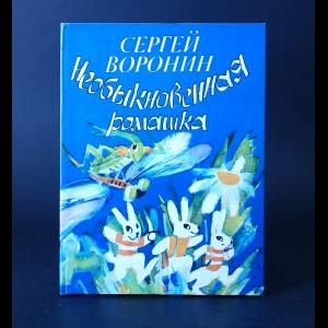Воронин Сергей - Необыкновенная ромашка
