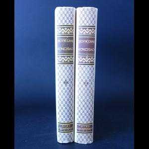 Санд Жорж - Консуэло (комплект из 2 книг)