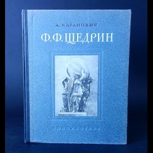 Каганович Авраам - Ф.Ф. Щедрин