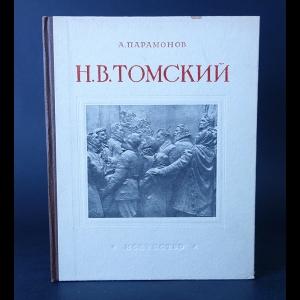 Парамонов А.В. - Н.В. Томский