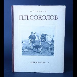 Спицына О. - П.П. Соколов