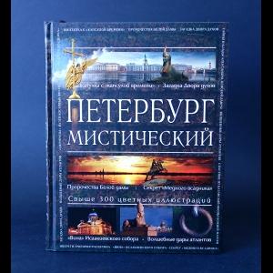Вяткин Аркадий  - Большая энциклопедия. Петербург мистический