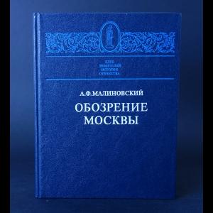 Малиновский А.Ф. - Обозрение Москвы
