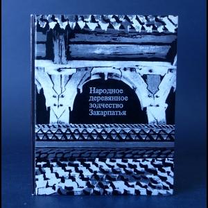 Макушенко П.И. - Народная деревянная архитектура Закарпатья