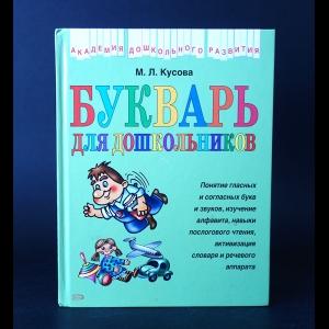 Кусова М.Л. - Букварь для дошкольников