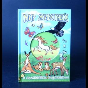 Жукова Л. - Мир животных в волшебных картинках
