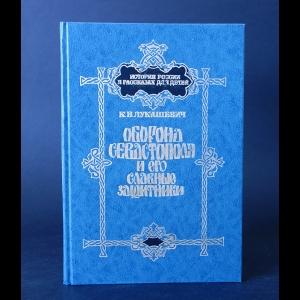 Лукашевич К.В. - Оборона Севастополя и его славные защитники