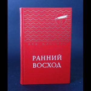 Кассиль Лев - Ранний восход