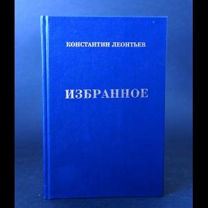 Леонтьев Константин - Константин Леонтьев Избранное