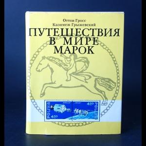 Гросс Оттон, Грыжевский Казимеж  - Путешествия в мире марок