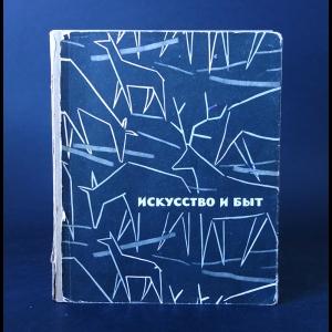 Авторский коллектив - Искусство и быт. Альманах, выпуск 1