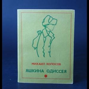 Колосов Михаил - Яшкина Одиссея