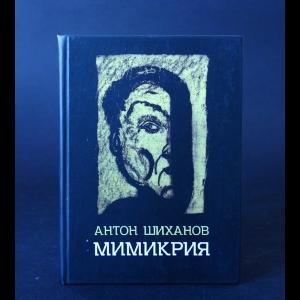 Шиханов Антон  - Мимикрия