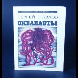 Павлов С. - Океанавты