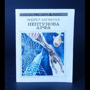 Балабуха Андрей - Нептунова арфа