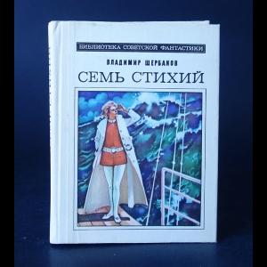Щербаков Владимир - Семь стихий