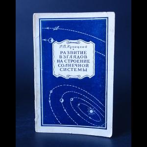 Куницкий Р.В. - Развитие взглядов на строение Солнечной системы