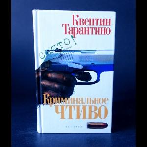 Тарантино Квентин - Криминальное чтиво