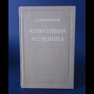 Парамонов А.В. - Иллюстрации И.Е. Репина