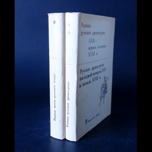 Авторский коллектив - Ранняя русская драматургия. Первые пьесы русского театра (комплект из 2 книг)