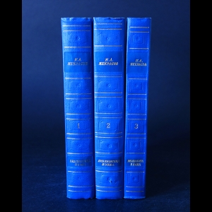 Некрасов Н.А. - Н.А. Некрасов Полное собрание стихотворений в 3 томах (комплект из 3 книг)