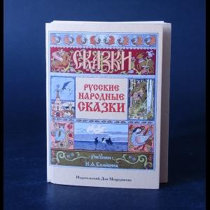 Авторский коллектив - Русские народные сказки. Рисунки И.Я. Билибина. Набор открыток