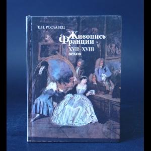 Рославец Е.Н. - Живопись Франции XVII-XVIII веков