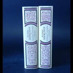 Шекспир Уильям - Вильям Шекспир Комедии. Хроники. Трагедии в 2 томах (комплект из 2 книг)