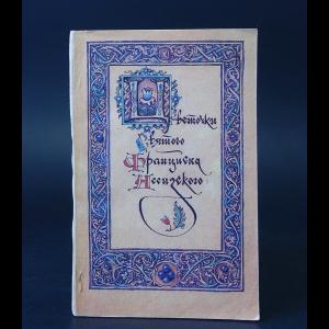 Авторский коллектив - Цветочки святого Франциска Ассизского