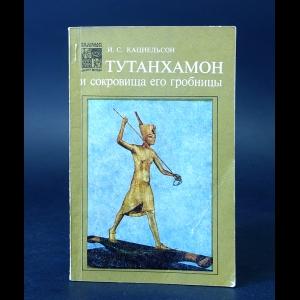 Кацнельсон И.С. - Тутанхамон и сокровища его гробницы