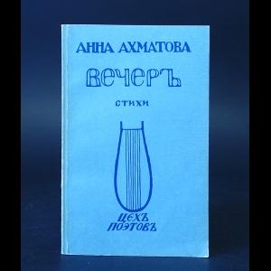 Ахматова Анна - Вечеръ