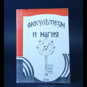 Тухолка С. - Оккультизм и магия