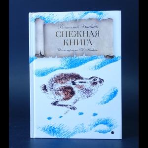 Бианки Виталий - Снежная книга