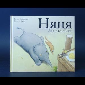 Шарафеддин Фатима, Харди Винсент  - Няня для слоненка
