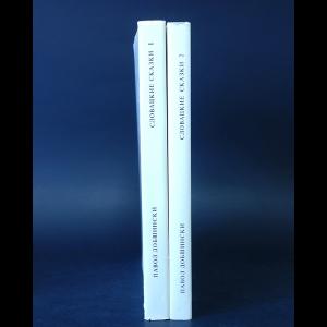 Авторский коллектив - Словацкие сказки (комплект из 2 книг)