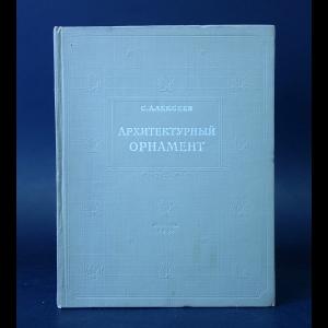 Алексеев Сергей - Архитектурный орнамент