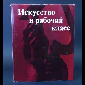 Николаева Елена - Искусство и рабочий класс