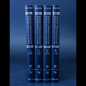 Авторский коллектив - Большая энциклопедия литературных героев в 4 томах (комплект из 4 книг)