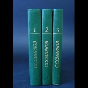 Смирнов С.С. - С.С. Смирнов Собрание сочинений в 3 томах (комплект из 3 книг)