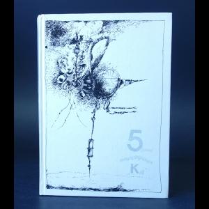 Константиновский Майлен  - 5 (пять) таинственных Ка