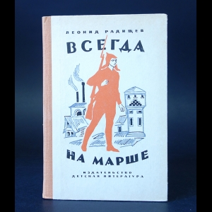 Радищев Леонид  - Всегда на марше