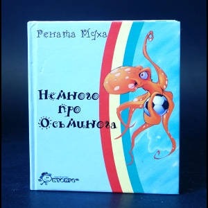 Муха Рената  - Немного про осьминога