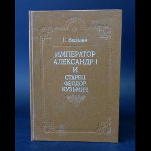 Василич Г. - Император Александр I и старец Феодор Кузьмич