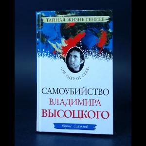 Соколов Борис - Самоубийство Владимира Высоцкого