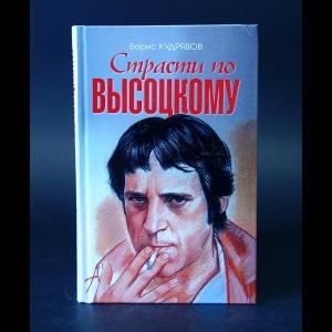 Кудрявов Борис  - Страсти по Высоцкому