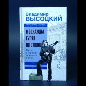 Высоцкий Владимир - Я однажды гулял по столице. Москва в творческой судьбе поэта и актера